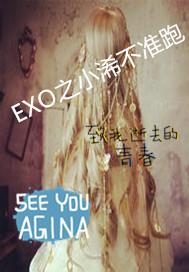 EXO之小浠不准跑