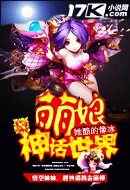 萌娘神话世界