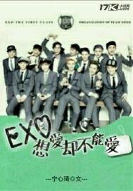 EXO想爱却不能爱