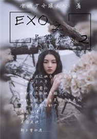 EXO之异能恋爱第二季
