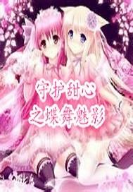 守护甜心亚梦魔法公主-异能空间 幻想言情 女生 17k书库图片