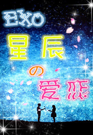EXO星辰的爱恋