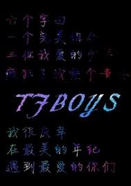 tfboys陪你一生一世