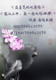 盗墓笔记之离殇
