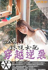 终极女配穿越逆袭EXO