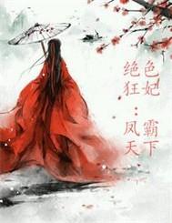 绝色狂妃:凤霸天下