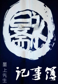 永日斋记事簿