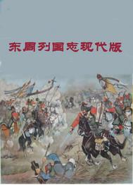 东周列国志现代版