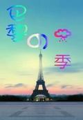 巴黎的雨季