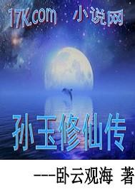 孙玉修仙传