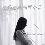 爱得面目全非:你是我的