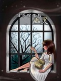 图书馆里的幽灵