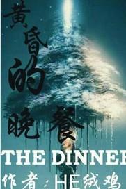 黄昏的晚餐