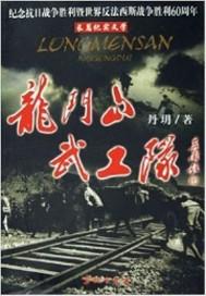 龙门山武工队
