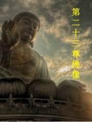第二十三尊佛像