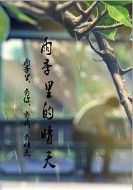 雨季里的晴天