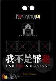 我不是罪犯