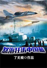 怒海狂涛中国蓝