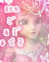 星学院之蔷薇公主传