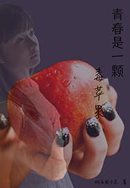 青春是一颗毒苹果