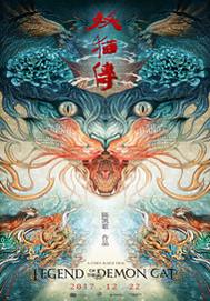 妖猫传:沙门空海·大唐鬼宴