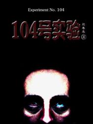 104号实验