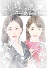 双生姐妹,双生花
