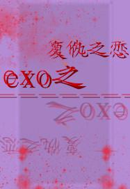 exo之复仇之恋