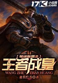英雄联盟之王者战皇
