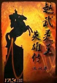 赵武灵王英雄传