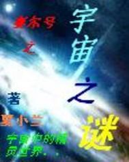 赛尔号之宇宙之谜
