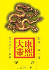 康熙大帝——夺宫初政