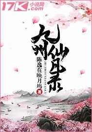 九州仙凡录