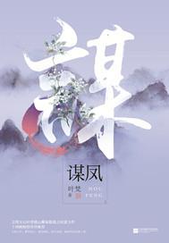 谋凤(上)