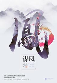 谋凤(下)
