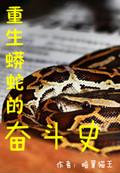 重生蟒蛇的奋斗史