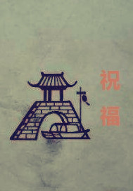 """黄村的祝福"""""""