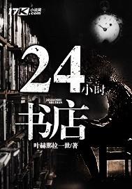 24小时书店