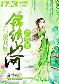 与狼共舞:锦绣山河之农女