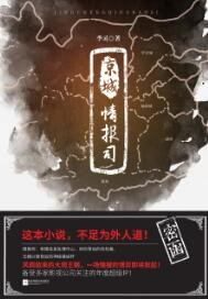 京城情报司