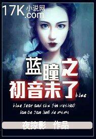 蓝瞳之初音未了