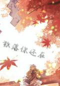 秋落你还在