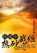 传说中热砂战姬的传说