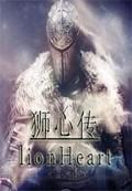 狮心传LionHeart