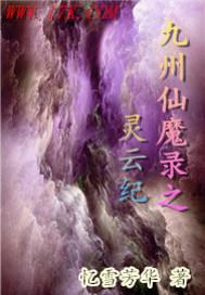 九州录之鸿蒙云图