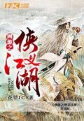 网游之侠义江湖