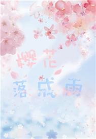 樱花落成雨