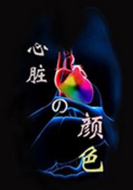 心脏的颜色