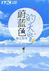 蔚蓝色的天穹