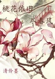桃花依旧尽春风